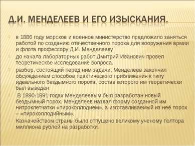 в 1886 году морское и военное министерство предложило заняться работой по соз...
