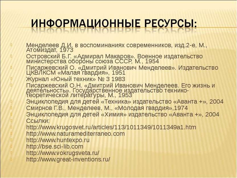 Менделеев Д.И. в воспоминаниях современников, изд.2-е, М., Атомиздат, 1973 Ос...