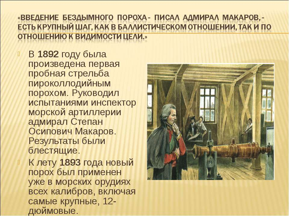 В 1892 году была произведена первая пробная стрельба пироколлодийным порохом....