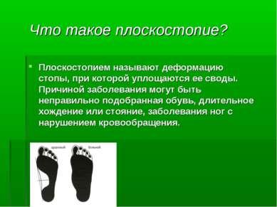 Что такое плоскостопие? Плоскостопием называют деформацию стопы, при которой ...