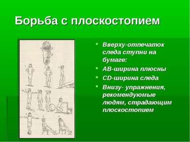 Борьба с плоскостопием Вверху-отпечаток следа ступни на бумаге: АВ-ширина плю...