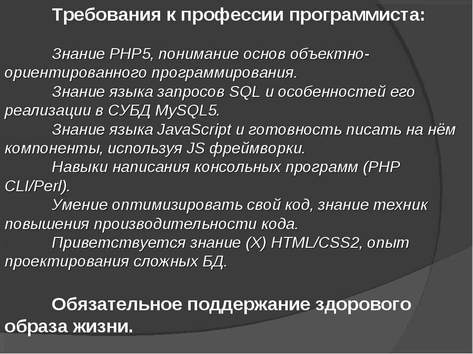 Требования к профессии программиста: Знание PHP5' понимание основ объектно-ор...