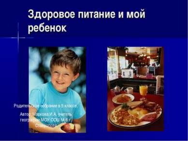 Здоровое питание и мой ребенок Родительское собрание в 5 классе. Автор: Марко...