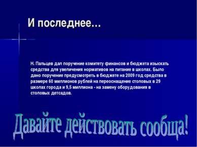 И последнее… Н. Пальцев дал поручение комитету финансов и бюджета изыскать ср...