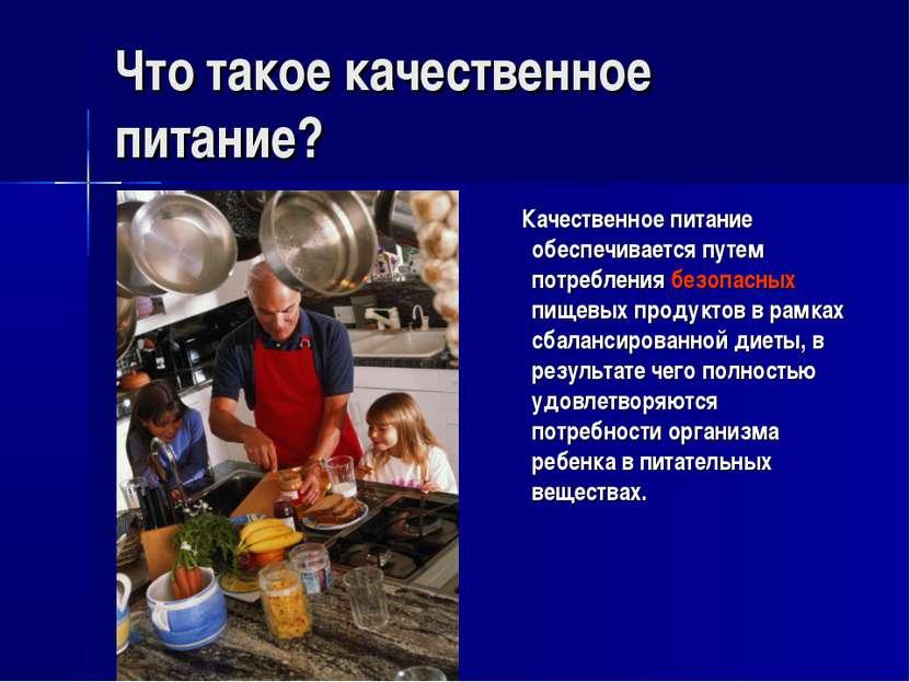 Что такое качественное питание? Качественное питание обеспечивается путем пот...