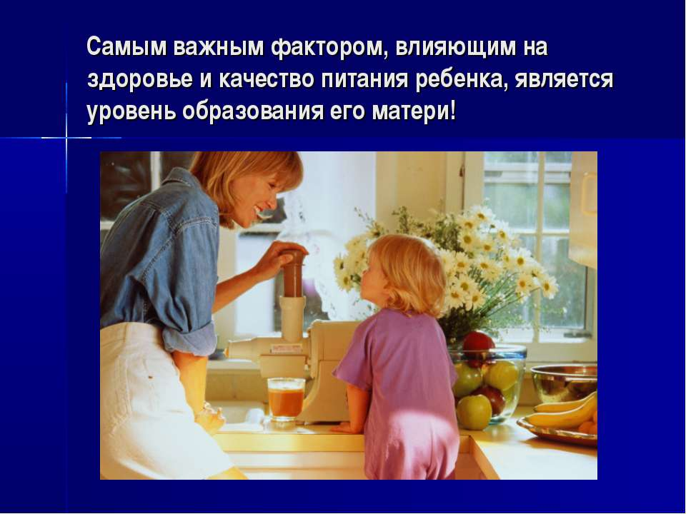 Самым важным фактором, влияющим на здоровье и качество питания ребенка, являе...