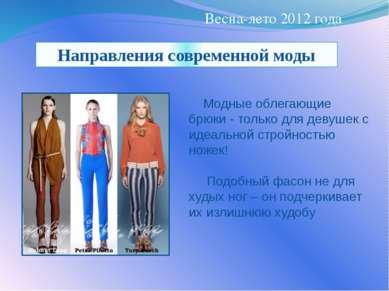 Модные облегающие брюки - только для девушек с идеальной стройностью ножек! П...