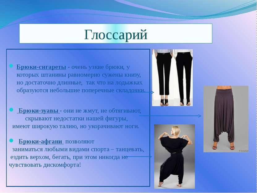 Брюки-сигареты - очень узкие брюки, у которых штанины равномерно сужены книзу...