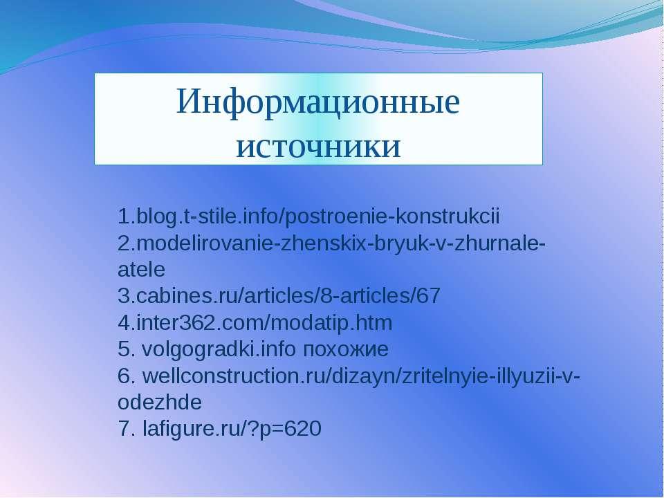 1.blog.t-stile.info/postroenie-konstrukcii 2.modelirovanie-zhenskix-bryuk-v-z...