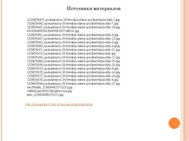 Источники материалов 11329635437_na-maslenicu-20-fevralya-statusi-pozdravleni...