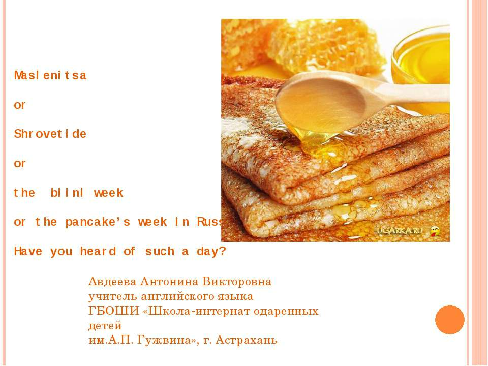 Maslenitsa or Shrovetide or the blini week or the pancake's week in Russia…… ...