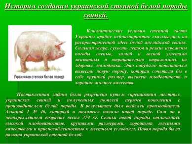 Климатические условия степной части Украины крайне неблагоприятно сказывались...