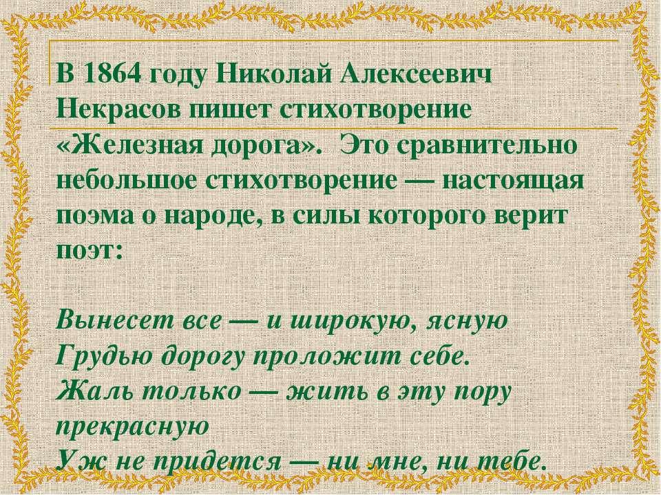В 1864 году Николай Алексеевич Некрасов пишет стихотворение «Железная дорога»...