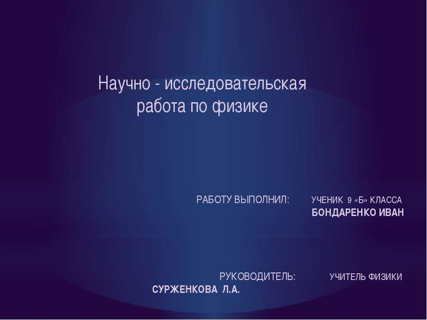 Научно - исследовательская работа по физике РАБОТУ ВЫПОЛНИЛ: УЧЕНИК 9 «Б» КЛА...