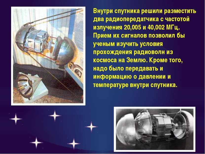 Внутри спутника решили разместить два радиопередатчика с частотой излучения 2...