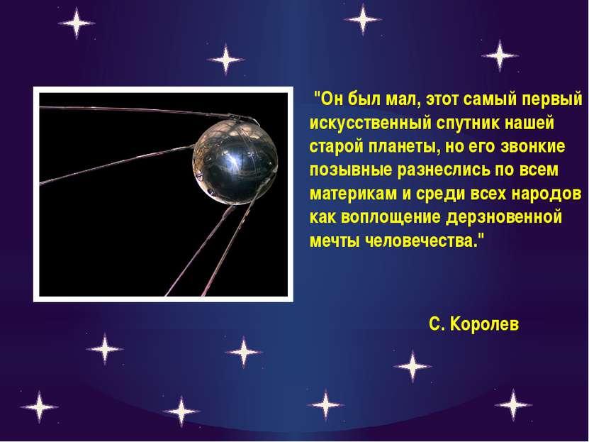 """""""Он был мал, этот самый первый искусственный спутник нашей старой планеты, но..."""