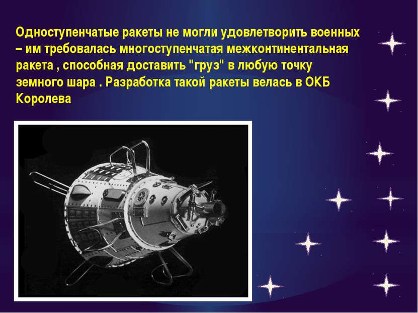 Одноступенчатые ракеты не могли удовлетворить военных – им требовалась многос...