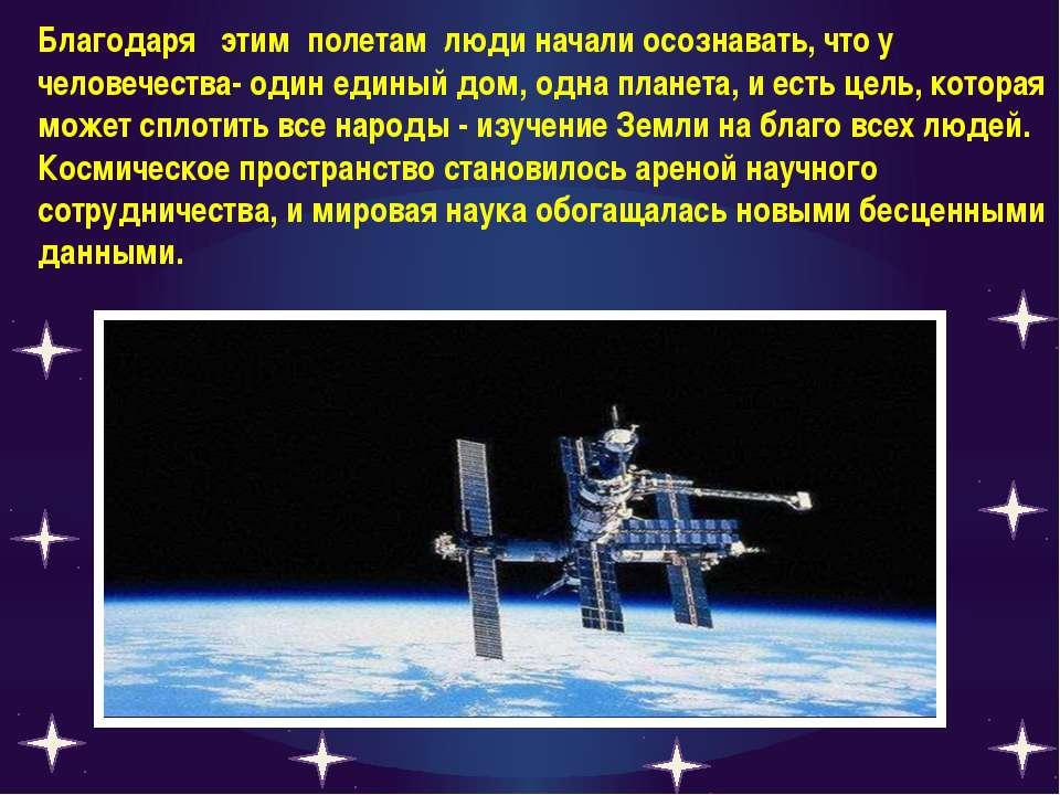 Благодаря этим полетам люди начали осознавать, что у человечества- один едины...