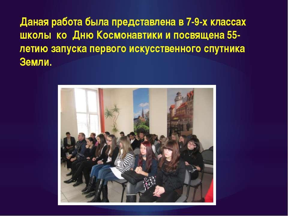 Даная работа была представлена в 7-9-х классах школы ко Дню Космонавтики и по...