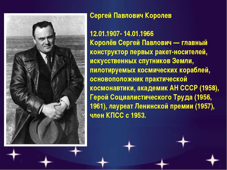 Сергей Павлович Королев 12.01.1907- 14.01.1966 Королёв Сергей Павлович — глав...