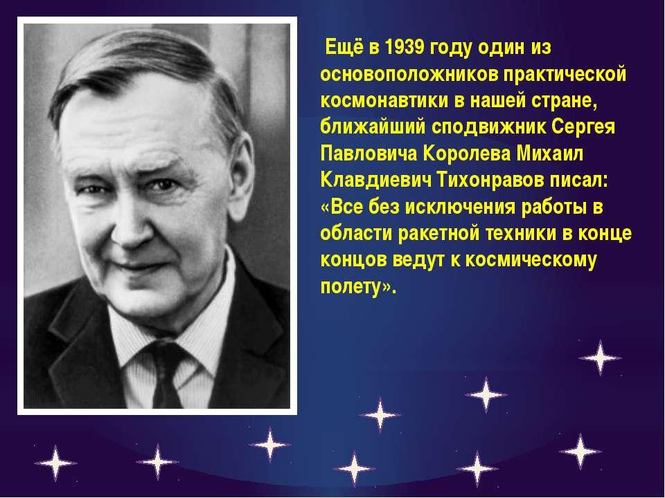 Ещё в 1939 году один из основоположников практической космонавтики в нашей ст...