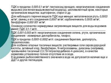 ПДК в пределах 0,005-0,1 мг/м3: пентаоксид ванадия, неорганические соединения...