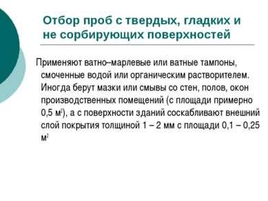 Отбор проб с твердых, гладких и не сорбирующих поверхностей Применяют ватно–м...