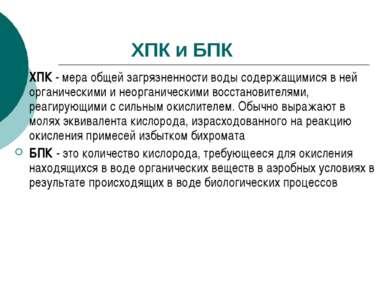 ХПК и БПК ХПК - мера общей загрязненности воды содержащимися в ней органическ...