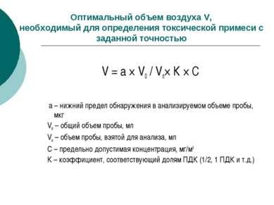 Оптимальный объем воздуха V, необходимый для определения токсической примеси ...