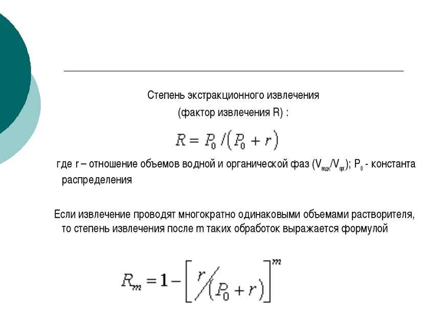 Степень экстракционного извлечения (фактор извлечения R) : где r – отношение ...
