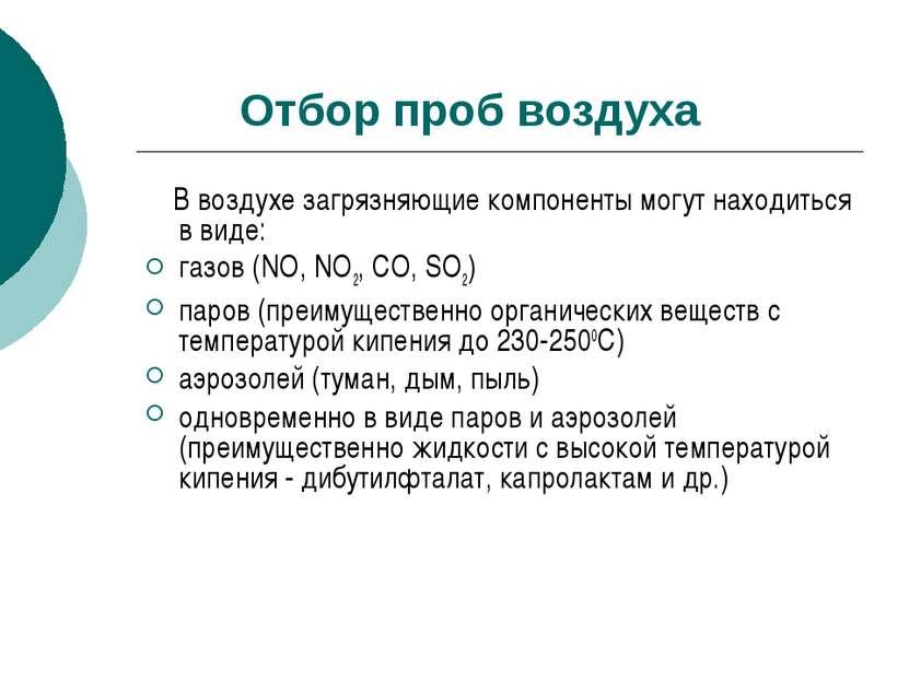 Отбор проб воздуха В воздухе загрязняющие компоненты могут находиться в виде:...