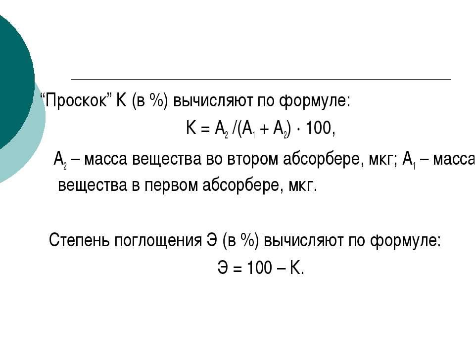 """""""Проскок"""" К (в %) вычисляют по формуле: К = А2 /(А1 + А2) · 100, А2 – масса в..."""