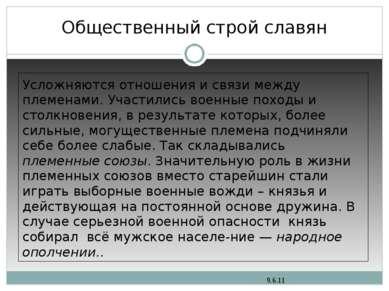 Общественный строй славян Усложняются отношения и связи между племенами. Учас...
