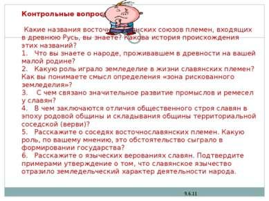 Контрольные вопросы.  Какие названия восточнославянских союзов племен, вход...