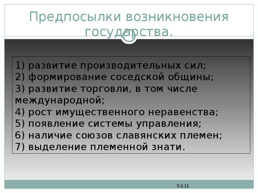 Предпосылки возникновения государства. 1) развитие производительных сил; 2) ф...