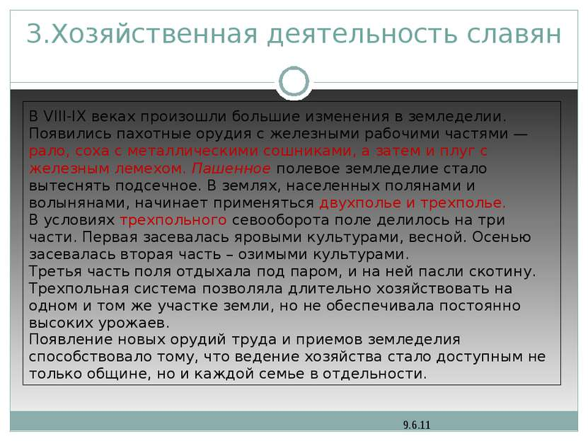 3.Хозяйственная деятельность славян В VIII-IХ веках произошли большие изменен...
