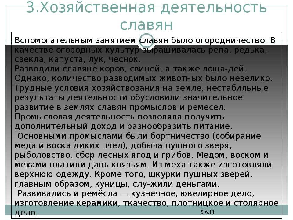 3.Хозяйственная деятельность славян Вспомогательным занятием славян было огор...