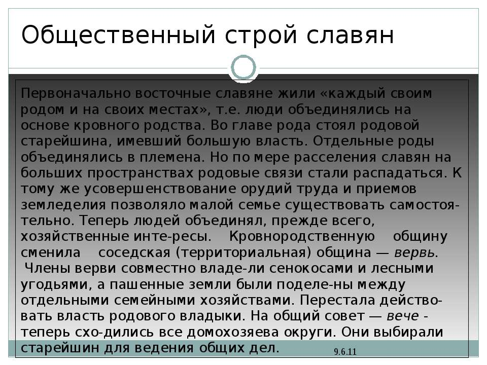 Общественный строй славян Первоначально восточные славяне жили «каждый своим ...