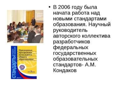 В 2006 году была начата работа над новыми стандартами образования. Научный ру...