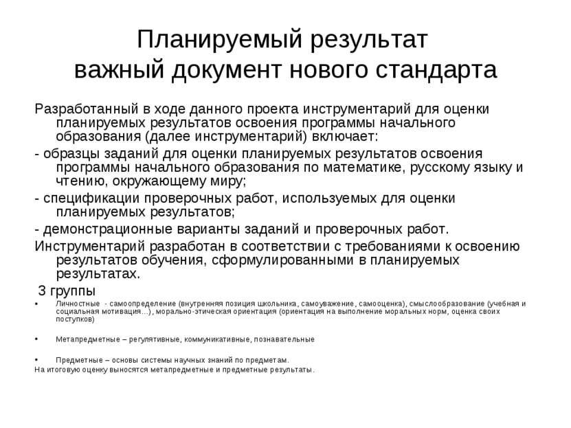 Планируемый результат важный документ нового стандарта Разработанный в ходе д...