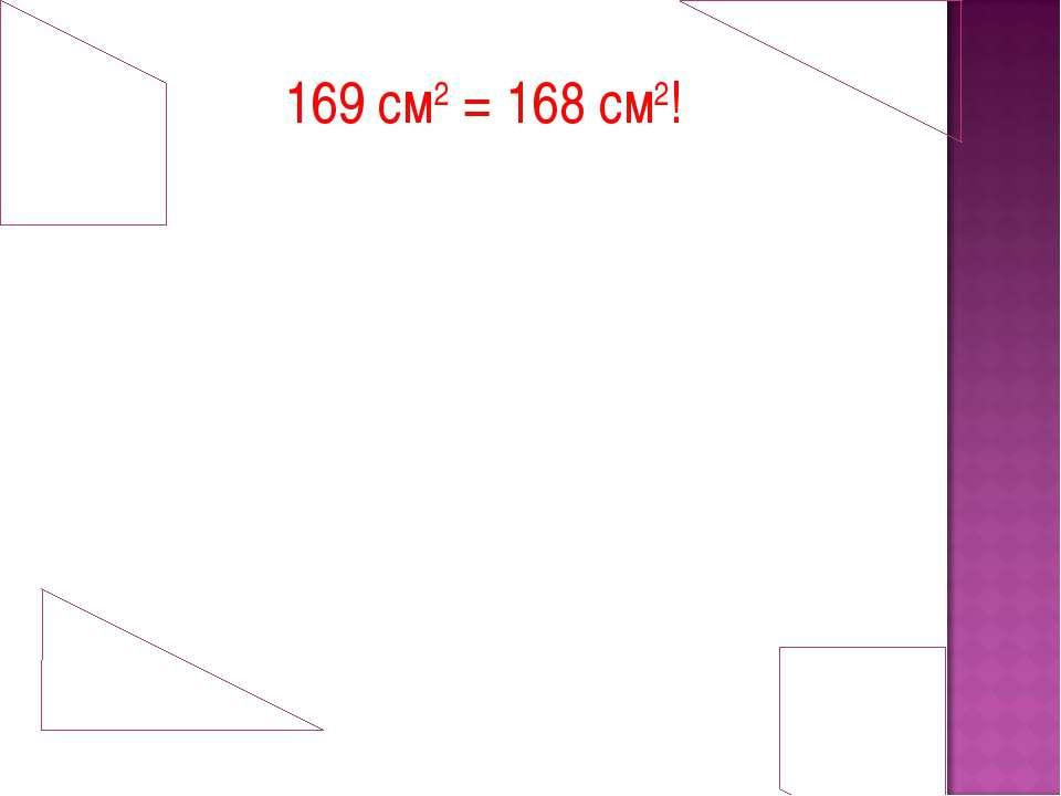 169 см2 = 168 см2!