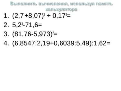 (2,7 +8,07)3 + 0,173= 5,23-71,6= (81,76-5,973)2= (6,8547:2,19+0,6039:5,49):1,62=