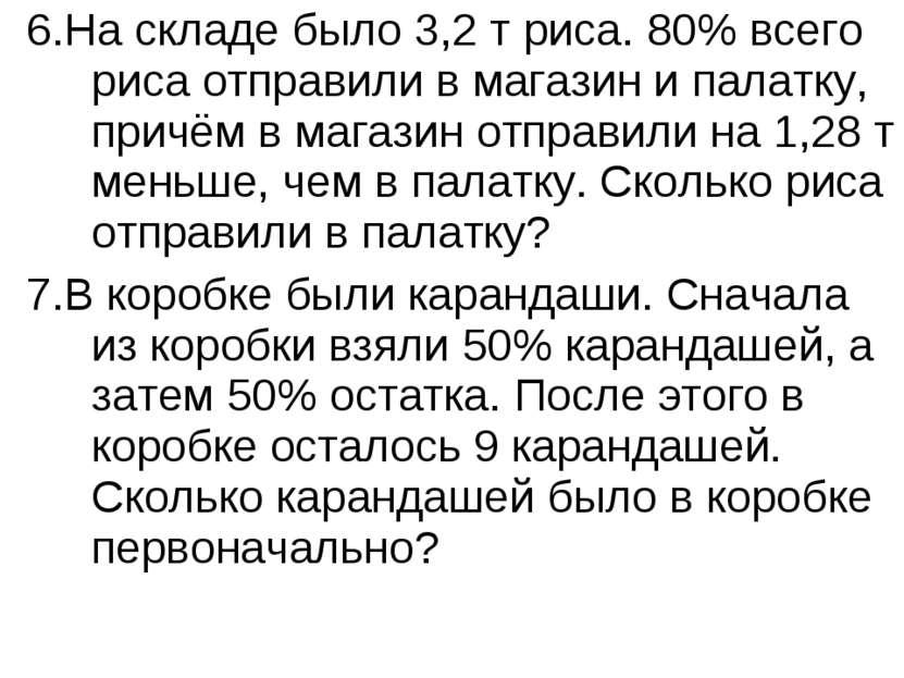 6.На складе было 3,2 т риса. 80% всего риса отправили в магазин и палатку, пр...