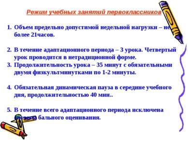 Режим учебных занятий первоклассников Объем предельно допустимой недельной на...