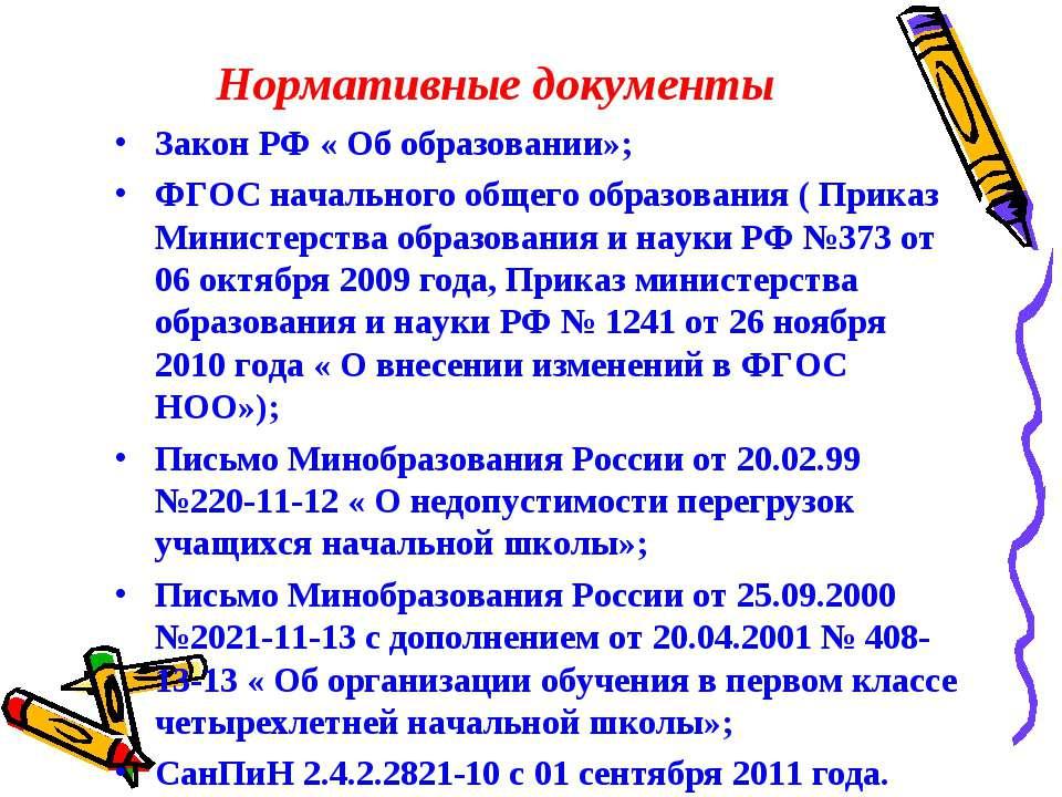 Нормативные документы Закон РФ « Об образовании»; ФГОС начального общего обра...