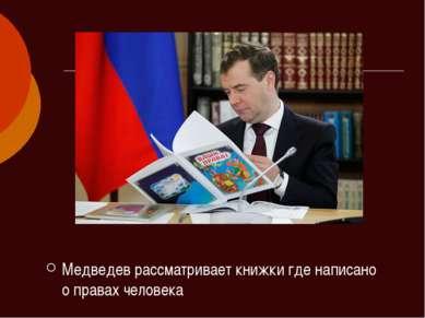 Медведев рассматривает книжки где написано о правах человека