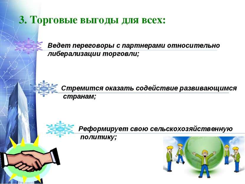 www.themegallery.com 3. Торговые выгоды для всех: Ведет переговоры с партнера...