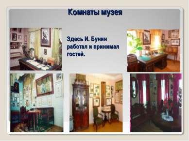 Комнаты музея Здесь И. Бунин работал и принимал гостей.