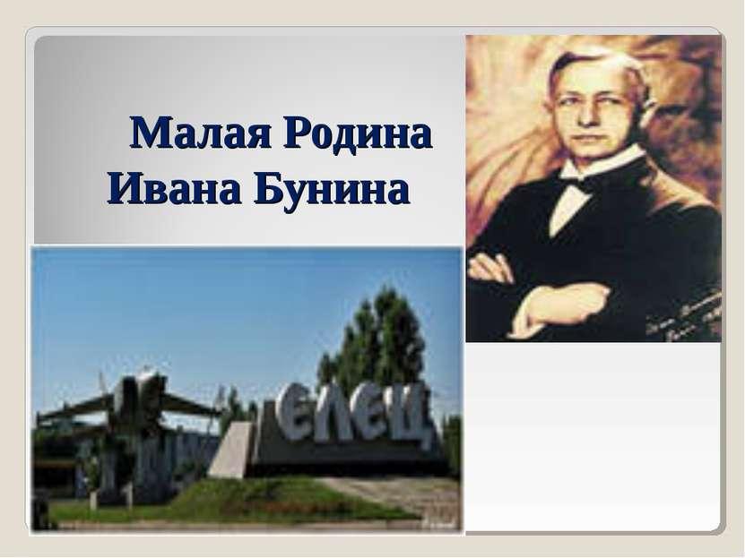 Малая Родина Ивана Бунина