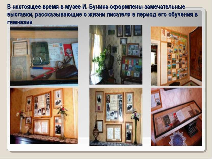В настоящее время в музее И. Бунина оформлены замечательные выставки, рассказ...
